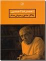 خرید کتاب یادگار عشق و حرمان مدام از: www.ashja.com - کتابسرای اشجع