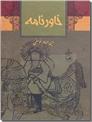 خرید کتاب خاورنامه از: www.ashja.com - کتابسرای اشجع