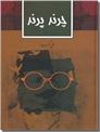 خرید کتاب چرند پرند از: www.ashja.com - کتابسرای اشجع