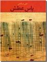 خرید کتاب پاس عطش از: www.ashja.com - کتابسرای اشجع