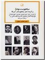 خرید کتاب سیاهپوست بودن - برگزیده شعر سیاهپوستان آمریکا از: www.ashja.com - کتابسرای اشجع