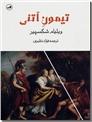 خرید کتاب تیمون آتنی از: www.ashja.com - کتابسرای اشجع