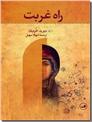 خرید کتاب راه غربت از: www.ashja.com - کتابسرای اشجع