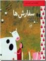 خرید کتاب خواندن از من ... بازی از تو ... - سفارش ها از: www.ashja.com - کتابسرای اشجع