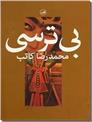 خرید کتاب بی ترسی از: www.ashja.com - کتابسرای اشجع