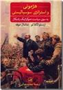 خرید کتاب هژمونی و استراتژی سوسیالیستی از: www.ashja.com - کتابسرای اشجع