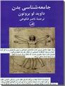 خرید کتاب جامعه شناسی بدن از: www.ashja.com - کتابسرای اشجع