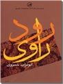 خرید کتاب رود راوی از: www.ashja.com - کتابسرای اشجع