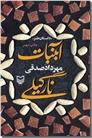 خرید کتاب توسکا از: www.ashja.com - کتابسرای اشجع