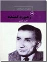 خرید کتاب رهنورد گمشده - زندگی و شعر حسن هنرمندی از: www.ashja.com - کتابسرای اشجع