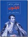 خرید کتاب ناپلئون از: www.ashja.com - کتابسرای اشجع