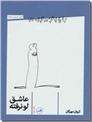 خرید کتاب عاشق لو نرفته از: www.ashja.com - کتابسرای اشجع