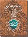 خرید کتاب استاد و شاگرد از: www.ashja.com - کتابسرای اشجع