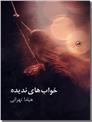 خرید کتاب خواب های ندیده از: www.ashja.com - کتابسرای اشجع