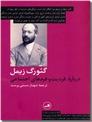 خرید کتاب درباره فردیت و فرم های اجتماعی از: www.ashja.com - کتابسرای اشجع
