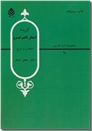 خرید کتاب گزیده اشعار ناصرخسرو از: www.ashja.com - کتابسرای اشجع