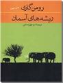 خرید کتاب ریشه های آسمان از: www.ashja.com - کتابسرای اشجع