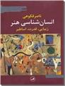 خرید کتاب انسان شناسی هنر از: www.ashja.com - کتابسرای اشجع