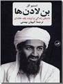 خرید کتاب بن لادن ها از: www.ashja.com - کتابسرای اشجع