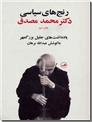 خرید کتاب رنج های سیاسی دکتر محمد مصدق از: www.ashja.com - کتابسرای اشجع