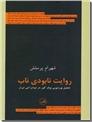 خرید کتاب روایت نابودی ناب از: www.ashja.com - کتابسرای اشجع