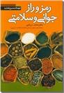خرید کتاب رمز و راز جوانی و سلامتی از: www.ashja.com - کتابسرای اشجع