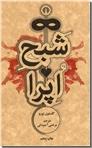 خرید کتاب شبح اپرا از: www.ashja.com - کتابسرای اشجع