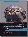 خرید کتاب درآمدی بر مردم شناسی و انسان شناسی از: www.ashja.com - کتابسرای اشجع