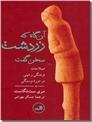 خرید کتاب آن گاه که زردشت سخن گفت از: www.ashja.com - کتابسرای اشجع