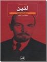خرید کتاب لنین - زندگینامه از: www.ashja.com - کتابسرای اشجع