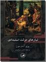 خرید کتاب تبارهای دولتهای استبدادی از: www.ashja.com - کتابسرای اشجع