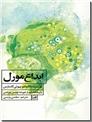 خرید کتاب ابداع مورل از: www.ashja.com - کتابسرای اشجع
