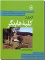 خرید کتاب کلبه هایدگر از: www.ashja.com - کتابسرای اشجع