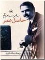خرید کتاب حاصل عمر از: www.ashja.com - کتابسرای اشجع