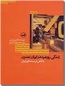 خرید کتاب زندگی روزمره در ایران مدرن از: www.ashja.com - کتابسرای اشجع
