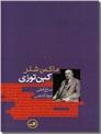 خرید کتاب کین توزی از: www.ashja.com - کتابسرای اشجع