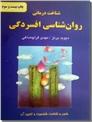 خرید کتاب شناخت درمانی روانشناسی افسردگی از: www.ashja.com - کتابسرای اشجع