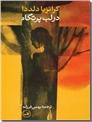 خرید کتاب در لب پرتگاه از: www.ashja.com - کتابسرای اشجع