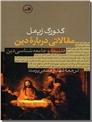 خرید کتاب مقالاتی درباره دین از: www.ashja.com - کتابسرای اشجع