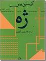 خرید کتاب ژه از: www.ashja.com - کتابسرای اشجع
