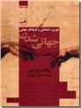 خرید کتاب جهانی شدن تئوری های اجتماعی و فرهنگ جهانی از: www.ashja.com - کتابسرای اشجع