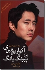 خرید کتاب آکواریوم های پیونگ یانگ از: www.ashja.com - کتابسرای اشجع