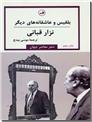 خرید کتاب بلقیس و عاشقانه های دیگر - قبانی از: www.ashja.com - کتابسرای اشجع
