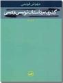 خرید کتاب گذری بر داستان نویسی فارسی از: www.ashja.com - کتابسرای اشجع