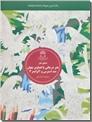 خرید کتاب هنر درمانی با تصاویر پنهان - ضد استرس و آلزایمر 3 از: www.ashja.com - کتابسرای اشجع