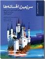 خرید کتاب سرزمین افسانه ها از: www.ashja.com - کتابسرای اشجع