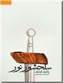 خرید کتاب سلحشور نور از: www.ashja.com - کتابسرای اشجع