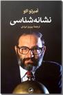 خرید کتاب نشانه شناسی از: www.ashja.com - کتابسرای اشجع