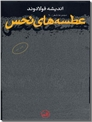 خرید کتاب عطسه های نحس از: www.ashja.com - کتابسرای اشجع