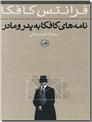 خرید کتاب نامه های کافکا به پدر و مادر از: www.ashja.com - کتابسرای اشجع
